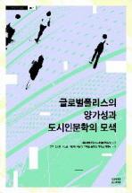 글로벌 폴리스의 양가성과 도시인문학의 모색(도시인문학총서 4)