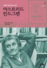 아스트리드 린드그렌(여유당 인물산책 1)