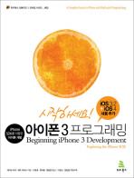 아이폰 3 프로그래밍(위키북스 임베디드 모바일 시리즈 3)