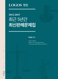형법 최근 5년간 최신판례문제집(LOGOS)