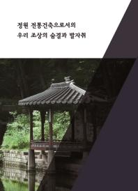 정원 전통건축으로서의 우리 조상의 숨결과 발자취(CD1장포함)