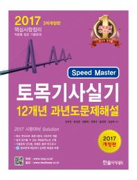 토목기사실기 12개년 과년도문제해설(2017)(Speed Master(스피드 마스터))(개정판 3판)