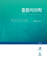 중환자의학(3판)(양장본 HardCover)