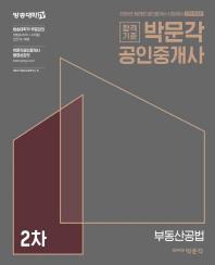 부동산공법(공인중개사 2차)(2018) (수험서)