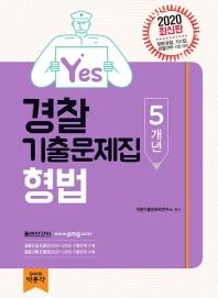 경찰 형법 5개년 기출문제집(2020)(Yes)