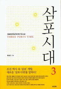 삼포시대. 3