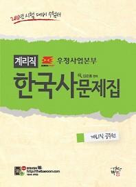 한국사 문제집(우정사업본부 계리직)(2016)