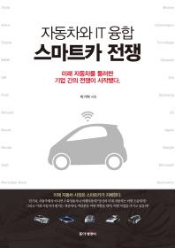 자동차와 IT 융합 스마트카 전쟁