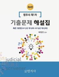 법무사 제1차 기출문제 해설집(2019)(4판)