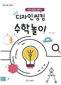 디자인씽킹 수학놀이(유아·초등도 배우는)