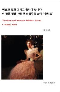 """미술과 영화 그리고 음악이 만나다. 6: 황금 빛을 사랑한 상징주의 화가 """"클림트"""""""