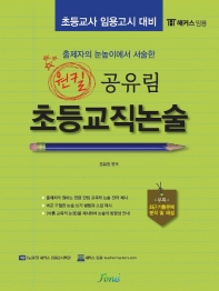 원킬 공유림 초등교직논술(해커스임용 출제자의 눈높이에서 서술한)
