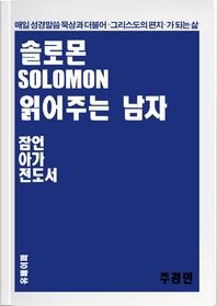 솔로몬 읽어주는 남자