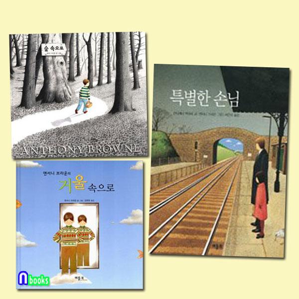 베틀북/앤서니 브라운의 거울 속으로+숲 속으로+특별한 손님 세트(전3권)
