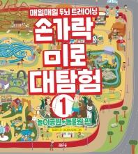 손가락 미로 대탐험. 1: 놀이공원+동물원 편