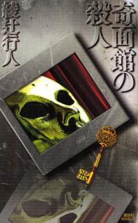 [해외]奇面館の殺人