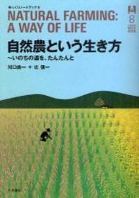 [해외]自然農という生き方 いのちの道を,たんたんと