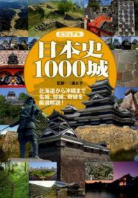 ビジュアル日本史1000城 北海道から沖繩まで,名城,珍城,奇城を嚴選解說!