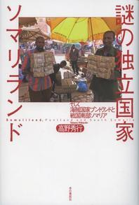 [해외]謎の獨立國家ソマリランド そして海賊國家プントランドと戰國南部ソマリア
