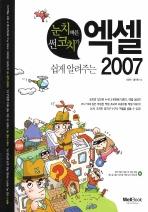 엑셀 2007(눈치 빠른 썬 코치가 쉽게 알려주는)