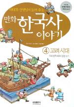 만화 한국사 이야기 4(고려시대)