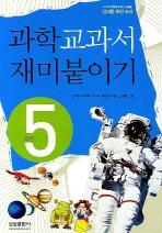 과학 교과서 5학년(재미붙이기)