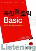 꼭짓점 토익 BASIC Listening(MP3CD1장포함)