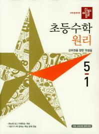 초등 수학 5-1 원리(2019)(수학 좀 한다면 디딤돌)