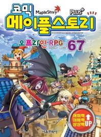 메이플 스토리 오프라인 RPG. 67(코믹)