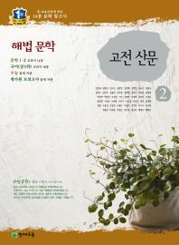 문학 고전산문(2 3학년용)(07개정)(2014)(해법)