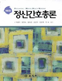 정신간호총론(6판)