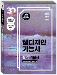 웹디자인기능사 실기 기본서(이기적 in)