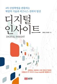 디지털 인사이트