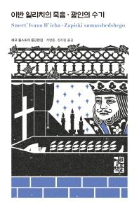 이반 일리치의 죽음 광인의 수기(열린책들 세계문학 238)(양장본 HardCover)