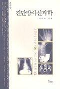 진단방사선과학(개정판)