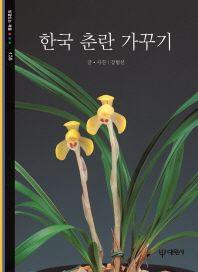 한국 춘란 가꾸기(빛깔있는 책들 138)