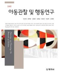 아동관찰 및 행동연구(3판)