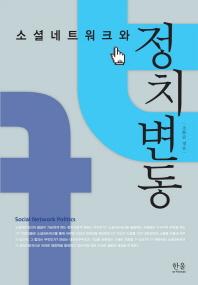 소셜네트워크와 정치변동(양장본 HardCover)
