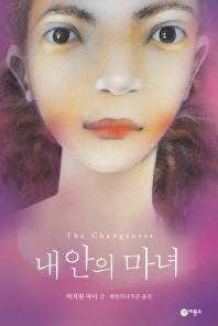 내 안의 마녀(블루픽션 12)