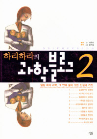 하리하라의 과학블로그. 2(살림청소년 융합형 수학과학총서 시리즈)