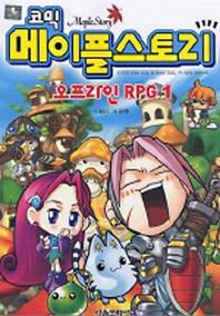 메이플 스토리 오프라인 RPG. 1