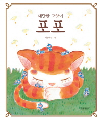 대단한 고양이 포포(두고두고 보고 싶은 그림책 49)(양장본 HardCover)