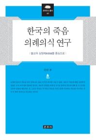 한국의 죽음 의례의식 연구(프라즈냐 총서 43)(양장본 HardCover)