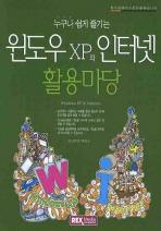 윈도우 XP와 인터넷 활용마당(누구나 쉽게 즐기는)