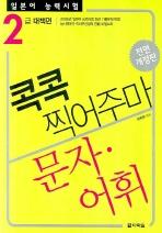 문자 어휘 콕콕 찍어주마(일본어 능력시험)(개정판)(일본어능력시험 콕콕 찍어주마 시리즈)