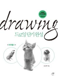 드로잉 단기완성: 자연물. 1(Art Class 미술교실)