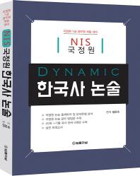 한국사 논술(NIS 국정원)
