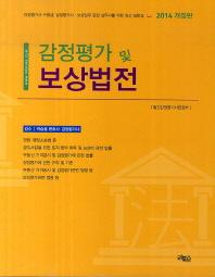 감정평가 및 보상법전(2014)(개정판) #