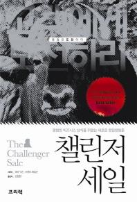 챌린저 세일 [초판]