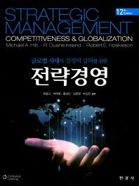 전략경영(글로벌 시대의 경쟁력 강화를 위한)(12판)